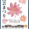 イベント情報 in 福岡の画像