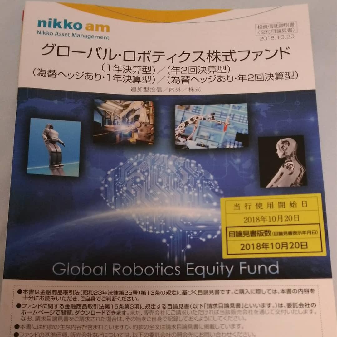 ファンド グローバル ロボティクス 株式