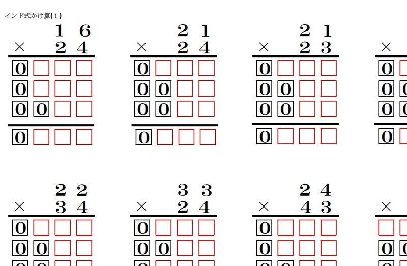 式 計算 インド