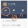 LINE@100名様記念クーポン✨の画像