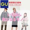 【GU】期間限定価格で一番気になるモノの画像