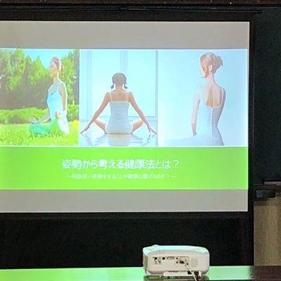 姿勢から考える健康法とは⁉️の記事に添付されている画像