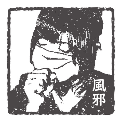 """""""風邪の予防"""" リブログの記事に添付されている画像"""