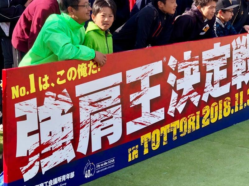 第2回 強肩王決定戦 in Tottori ...