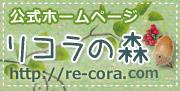 公式ホームページリコラの森