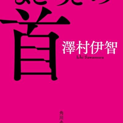 書籍 『などらきの首』 澤村伊智の記事に添付されている画像