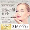 11月限定・最強小顔キャンペーン ☆の画像