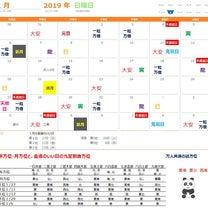 1月の金運のいい日と吉方位(2019年/平成31年)カレンダーの記事に添付されている画像