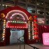 【本日11/4迄!】丸の内KITTEで香港ウィーク開催中♪の画像