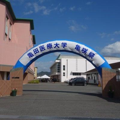 亀田医療大学平成30年度亀咲祭の記事に添付されている画像