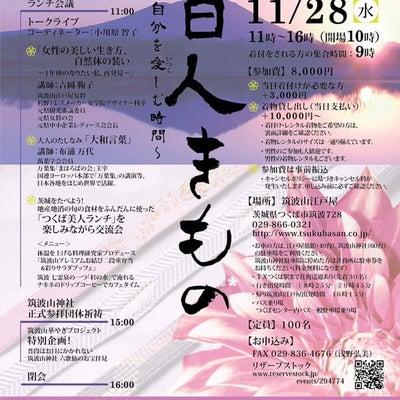 筑波山華やぎプロジェクト「百人きもの」(11/28つくば)の記事に添付されている画像