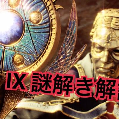 CoD:BO4 ゾンビモード「IX」ナイン 謎解き手順を解説していくの記事に添付されている画像