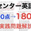 センター英語を100点から180点に上げた塾講師の長文読解法【実践編】の画像