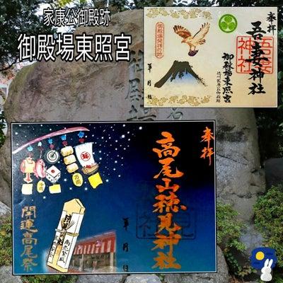 【静岡】新たにいただけるようになった家康公御殿跡「吾妻神社・穂見神社」のステキなの記事に添付されている画像