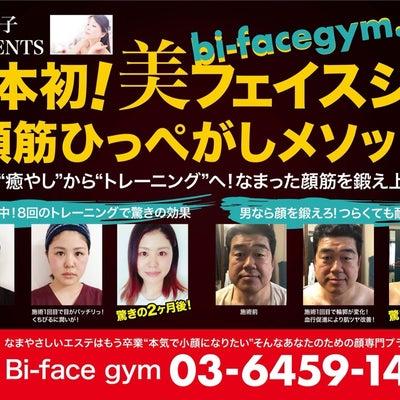美フェイスジム 山形にもうすぐオープン✨✨の記事に添付されている画像