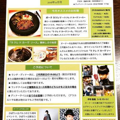 『La Clef de Cave 通信』2018年11月号発行しました♪の記事に添付されている画像