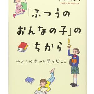 読書メモ「ふつうのおんなの子」のちから - 子どもの本から学んだことの画像
