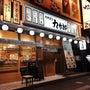 博多もつ鍋宴会!九州…