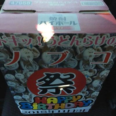 2018/11/03 讃岐うどん IN 香川県 ドキッ!うどんだらけのノブコ祭の記事に添付されている画像