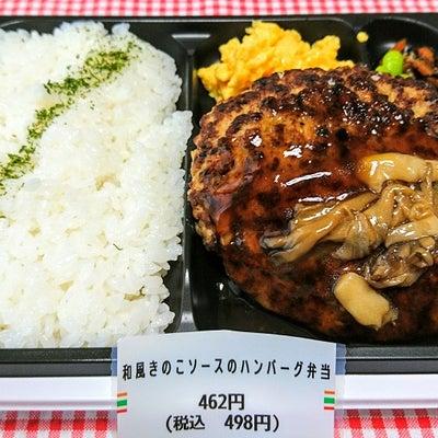 セブンの和風きのこソースのハンバーグ弁当♪ と トイプードルラインスタンプ♡の記事に添付されている画像