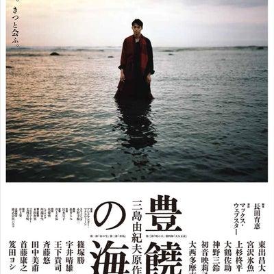 舞台『豊饒の海』プレビュー公演の記事に添付されている画像