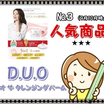 人気№3W洗顔不要の新感覚クレンジング《D.U.O. ザ クレンジングバーム》のの記事に添付されている画像
