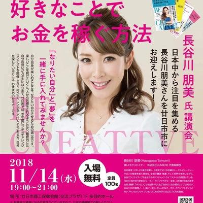 長谷川エレナ朋美さん「好きなことでお金を稼ぐ方法」を広島で開催します♪の記事に添付されている画像