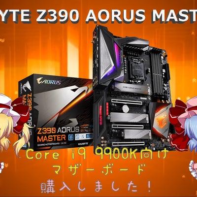 最高にクール GIGABYTE Z390 AORUS MASTER 開封レビューの記事に添付されている画像
