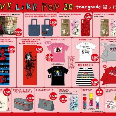aiko☆Love Like Pop vol.20(グッズ)の記事に添付されている画像