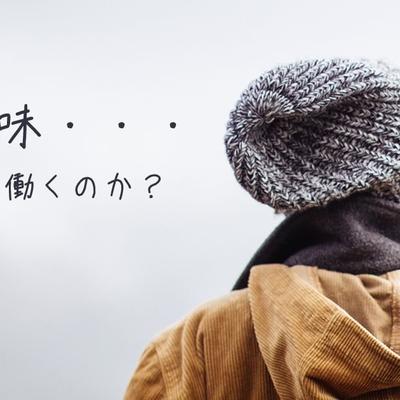 第562話「何のために働くのか?を考える」の記事に添付されている画像