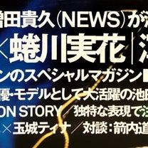 増田さんのカラダ♡mina(12月号)・Mgirl(No.23)の記事に添付されている画像