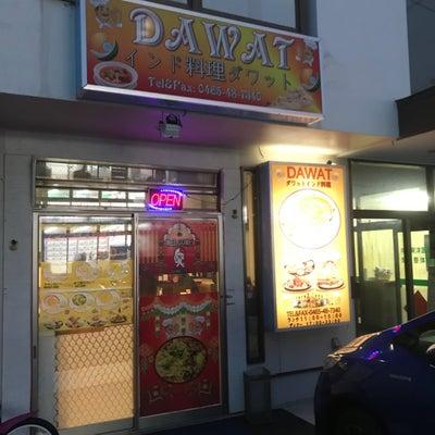 鴨宮 インド料理ダワット/世界のカレー大辞典(カレー屋巡り神奈川編)13の記事に添付されている画像