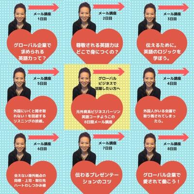 【500名登録】仕事ができる男の! オフィスでモテる英語術!8日間メール講座の記事に添付されている画像