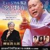 11月7日、豊洲シビックセンターホールミュージカル落語の画像
