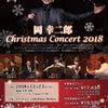12月23日山梨県ホテルふじコンサートのおしらせの画像
