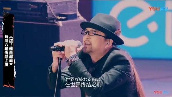 元WANDS上杉昇が中国で歌う「世...