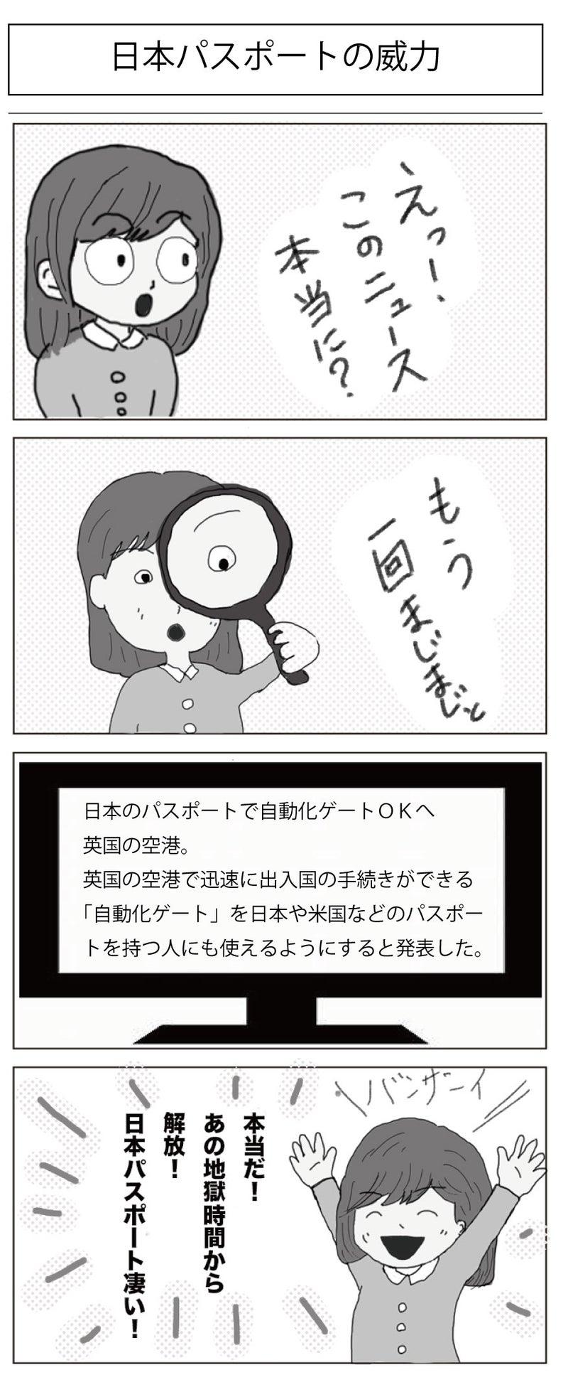日本人に朗報! 日本パスポート...