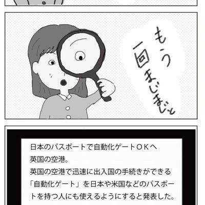 日本人に朗報! 日本パスポートの威力の記事に添付されている画像