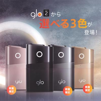 glo(グロー)シリーズ2より選べる3色が限定発売!の記事に添付されている画像