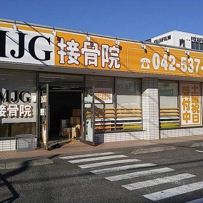 【本日オープンです!】 (MJG接骨院 立川柏院【東京都立川市柏町】)の記事に添付されている画像