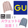 【GU】UniqloU風のスウェットも♡今週の気になる新作の画像