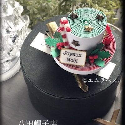 八田帽子店 クリスマスの記事に添付されている画像