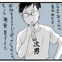 次男の単独ライブと崎山くんライブの記事に添付されている画像