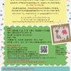 12月13日(木)【おててあーと】キャンセル枠募集中♪の画像