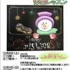 クリスマスのチョークアートボード体験レッスンお申込み受付中の画像