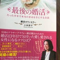 【動画あり】婚活歴13年 38歳で結婚した彼女の場合の記事に添付されている画像