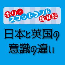 ◎日本と英国の意識の違い①◎の記事に添付されている画像