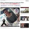 ▼唸声グアテマラ写真/日本人宣教師殺害される、ペテン県サンタアナにての画像