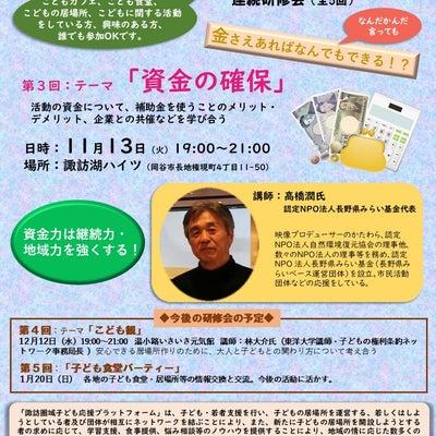 イベントの紹介♪「資金の確保」《諏訪圏域子ども応援プラットフォーム》11月13日の記事に添付されている画像