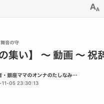【楽華の集い】 〜 動画 〜 祝辞 〜の記事に添付されている画像